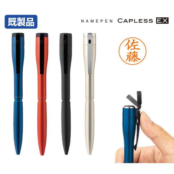シヤチハタ ネームペン キャップレス エクセレント カラータイプ 既製品