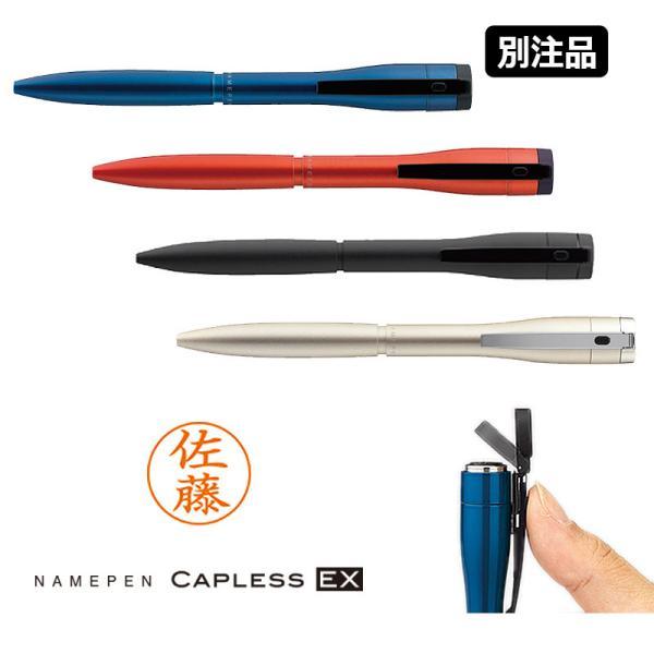 シヤチハタ ネームペン キャップレス エクセレント カラータイプ 別注品