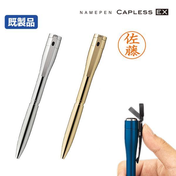 シヤチハタ ネームペン キャップレス エクセレント パラジウム・ゴールドタイプ 既製品
