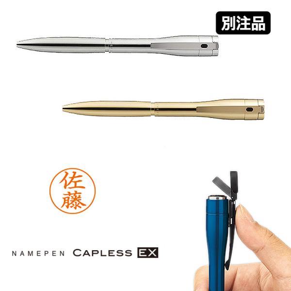 シヤチハタ ネームペン キャップレス エクセレント パラジウム・ゴールドタイプ 別注品