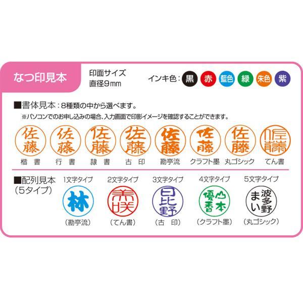 シャチハタ キャップレス9 浸透印 認印 送料無料 メール便|hanko-king|04