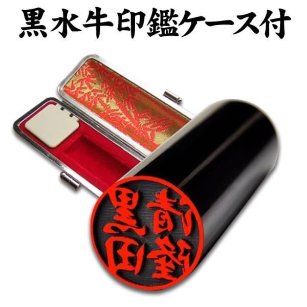 実印 個人印鑑 黒水牛 12.0〜15.0mmサイズ 選べる2本セット 実印 銀行印 認印 ケース付 メール便送料無料|hanko-king