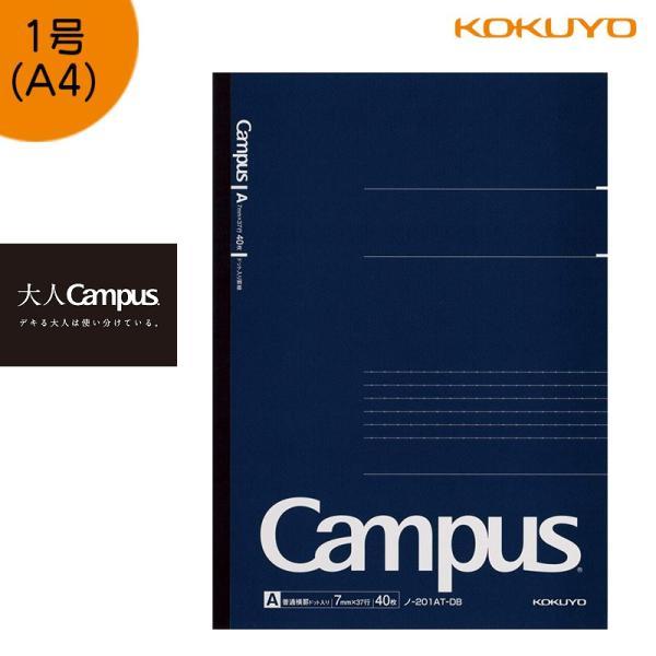 """「3冊以上メール便不可」KOKUYO コクヨ """"大人Campus"""" キャンパスノート ノ-201AT-DB ドット A罫 40枚 A4"""