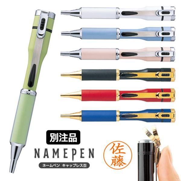 シャチハタ ネームペン キャップレスS 選べるカラー 別注品