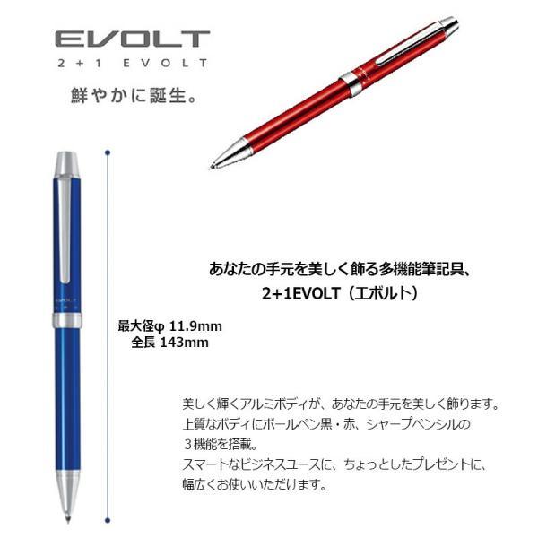 PILOT 多機能ペン ツープラスワン エボルト EVOLT hanko-king 02