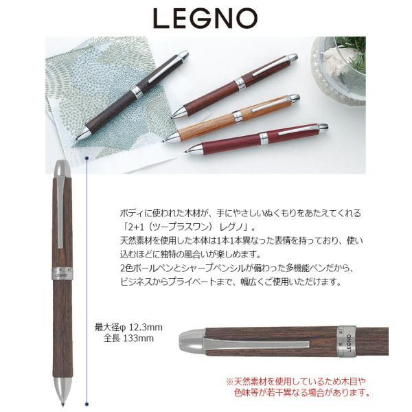 PILOT 木製多機能ボールペン ツープラスワン レグノ bthl-3sk-|hanko-king|02