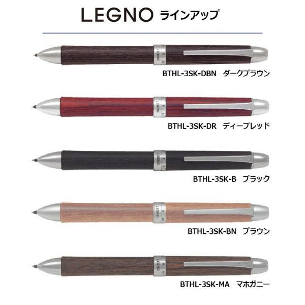 PILOT 木製多機能ボールペン ツープラスワン レグノ bthl-3sk-|hanko-king|03