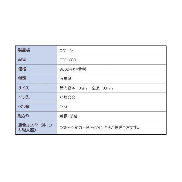 PILOT コクーン 万年筆 cocoon fco-3sr-|hanko-king|05
