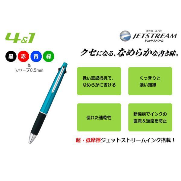 選べる福袋 ジェットストリーム4&1 お好きな2本セット!|hanko-king|02