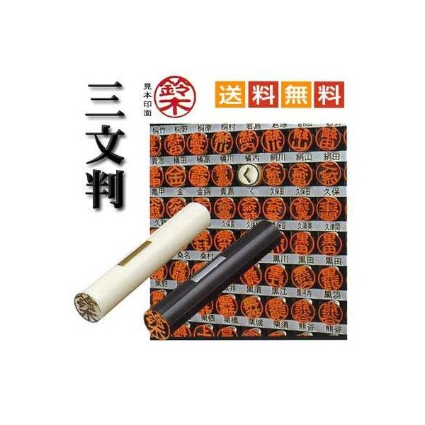 既製 印鑑 認印 三文判 黒ボディ 10mm 印面文字  二瓶 メール便 送料無料