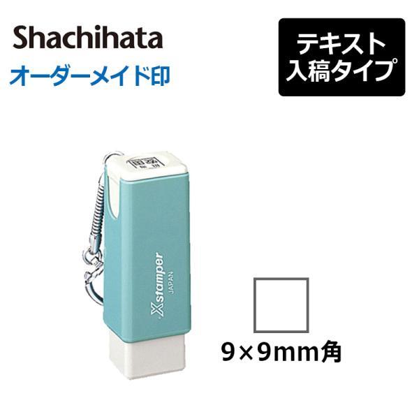シャチハタ 角型印 0909号 キャップレス角型 ( 印面サイズ : 9×9mm ) Aタイプ|hanko-king