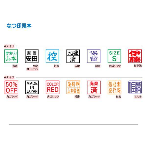 シャチハタ 角型印 0909号 キャップレス角型 ( 印面サイズ : 9×9mm ) Aタイプ|hanko-king|02