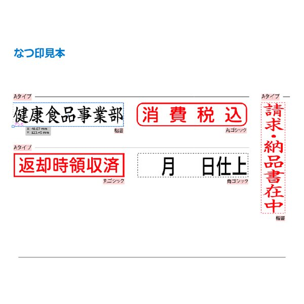 シャチハタ 角型印 0942号 ( 印面サイズ : 9×42mm ) Aタイプ|hanko-king|02