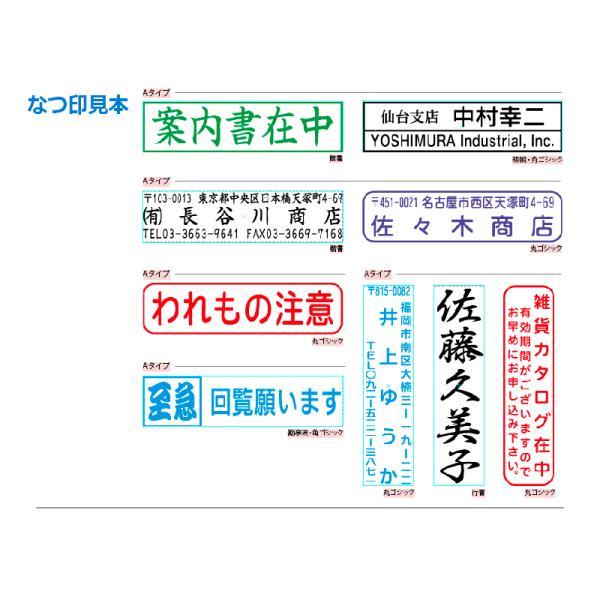 シャチハタ 角型印 1351号 ポケット用 (  印面サイズ : 13×51mm ) Aタイプ|hanko-king|03