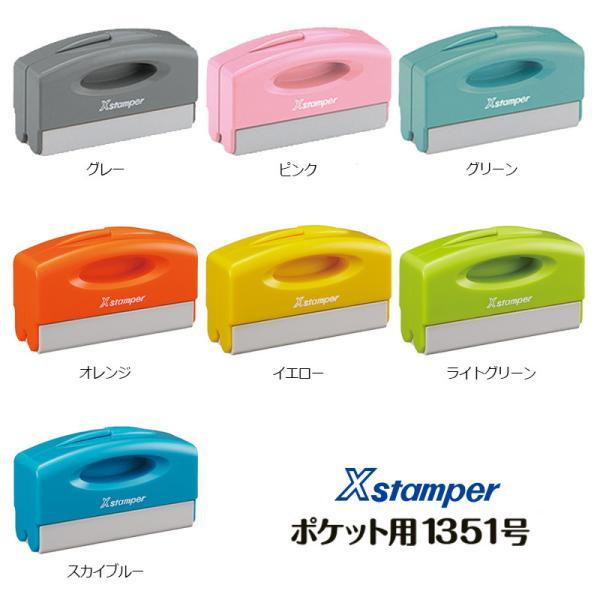 シャチハタ 角型印 1351号 ポケット用 (  印面サイズ : 13×51mm ) Aタイプ|hanko-king|04
