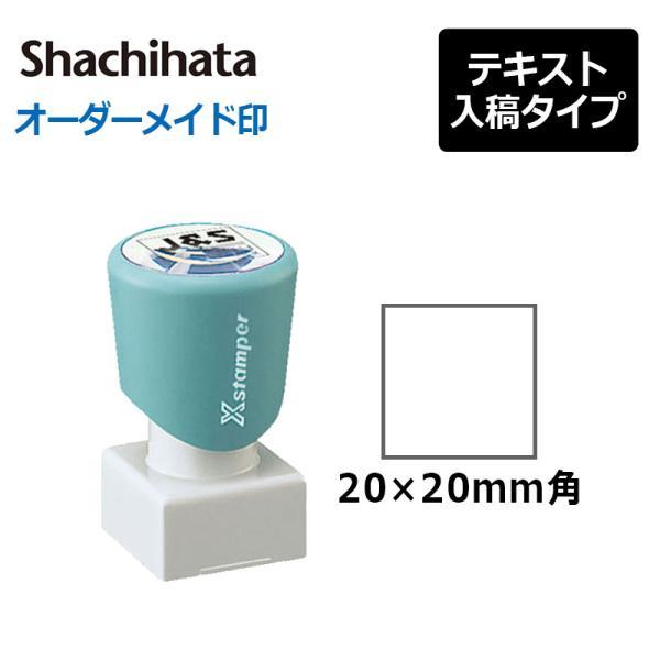 シャチハタ 角型印 2020号 ( 印面サイズ : 20×20mm ) Aタイプ|hanko-king