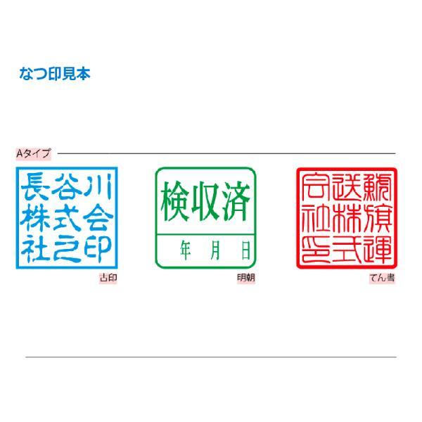 シャチハタ 角型印 2020号 ( 印面サイズ : 20×20mm ) Aタイプ|hanko-king|02