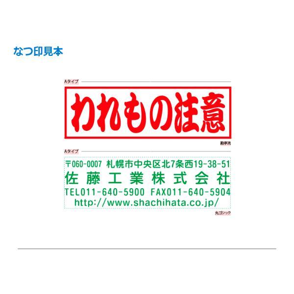 シャチハタ 角型印 2580号 ( 印面サイズ : 25×80mm ) Aタイプ|hanko-king|02