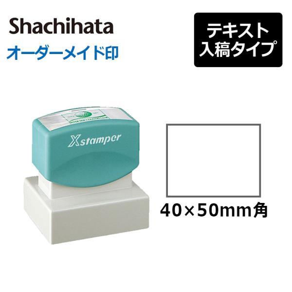 シャチハタ 角型印 4050号 ( 印面サイズ : 40×50mm ) Aタイプ|hanko-king
