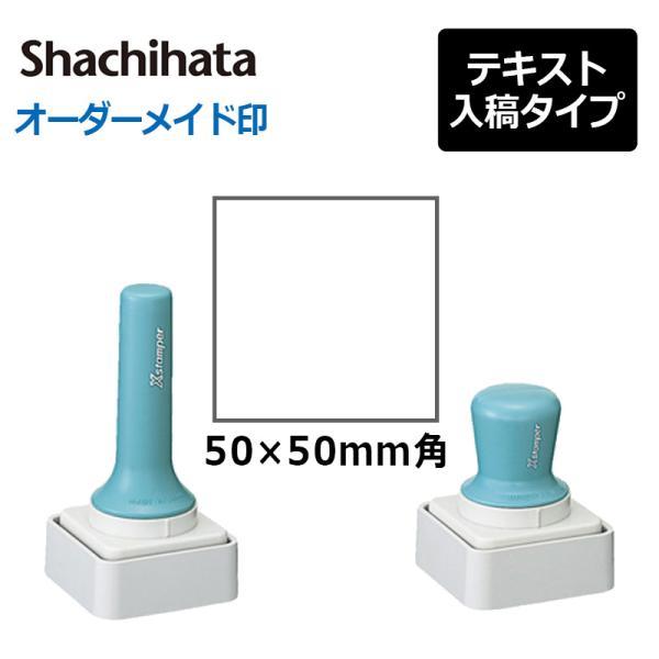シャチハタ 角型印 特角50号 5050号(分割なし) ( 印面サイズ : 50×50mm ) Aタイプ|hanko-king