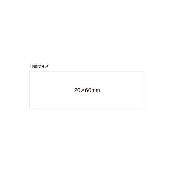 シャチハタ 【見本で選ぶ住所印】 角型印 2060号  (  印面サイズ : 20×60mm ) Aタイプ|hanko-king|02
