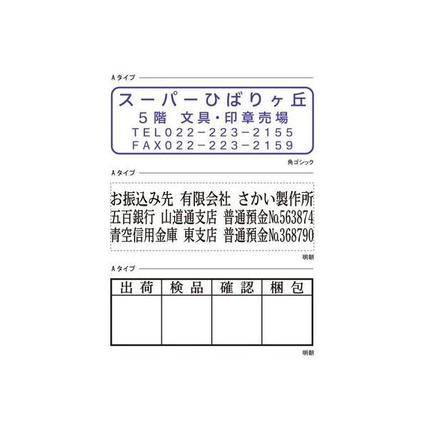シャチハタ 【見本で選ぶ住所印】 角型印 2060号  (  印面サイズ : 20×60mm ) Aタイプ|hanko-king|03