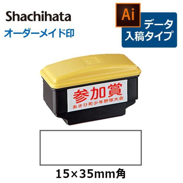 シャチハタ 角型印 1535号 おしるし印 (  印面サイズ : 15×35mm ) Bタイプ|hanko-king