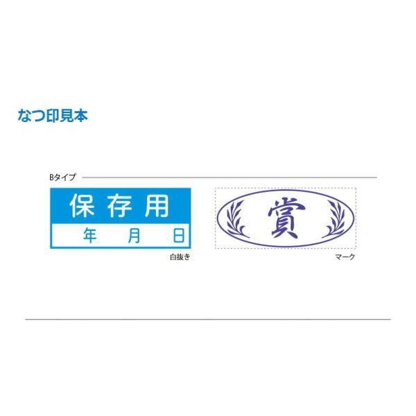 シャチハタ 角型印 1535号 おしるし印 (  印面サイズ : 15×35mm ) Bタイプ|hanko-king|02