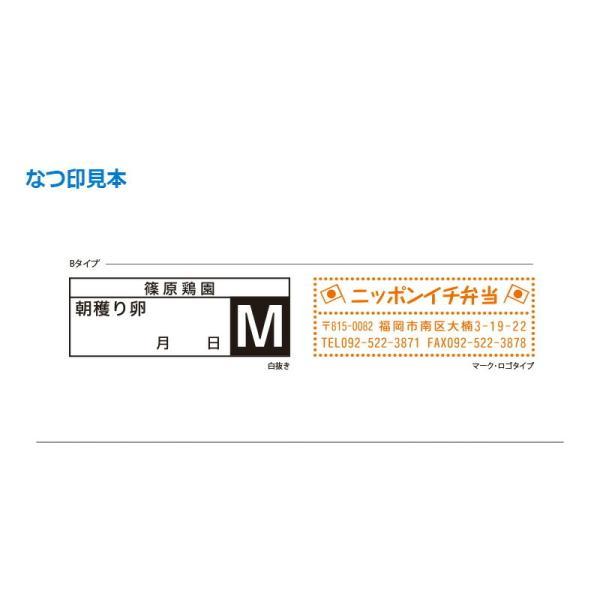 シャチハタ 角型印 1850号  (  印面サイズ : 18×50mm ) Bタイプ|hanko-king|02
