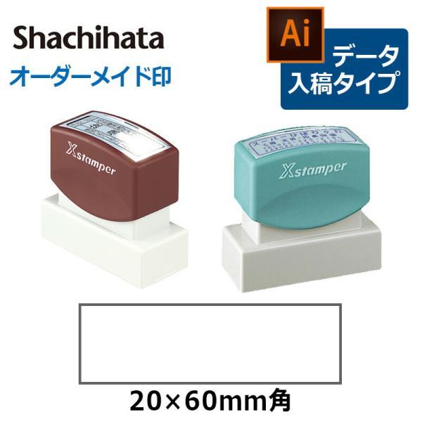 シャチハタ 角型印 2060号  (  印面サイズ : 20×60mm ) Bタイプ|hanko-king