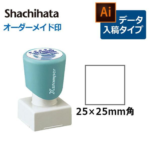 シャチハタ 角型印 2525号  (  印面サイズ : 25×25mm ) Bタイプ|hanko-king