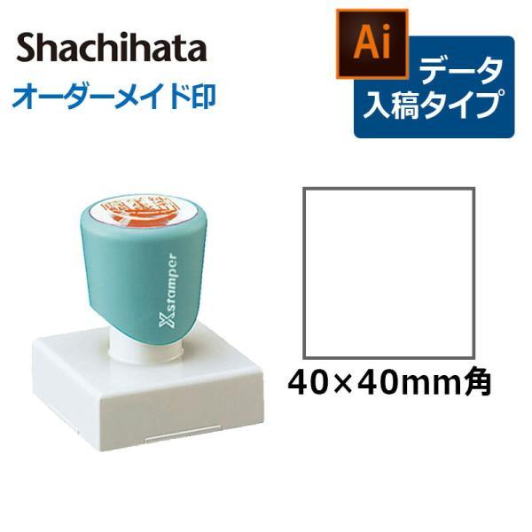 シャチハタ 角型印 4040号  (  印面サイズ : 40×40mm ) Bタイプ|hanko-king