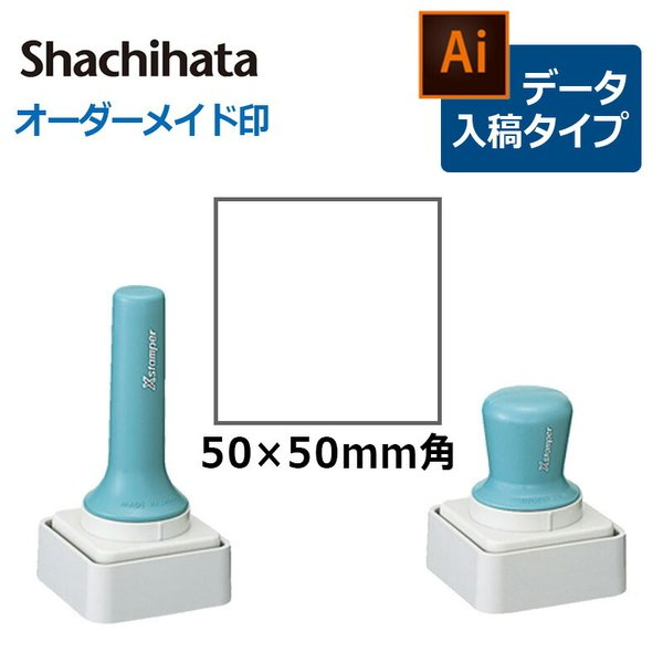 シャチハタ 角型印 特角50号 5050号(分割なし) (  印面サイズ : 50×50mm ) Bタイプ|hanko-king