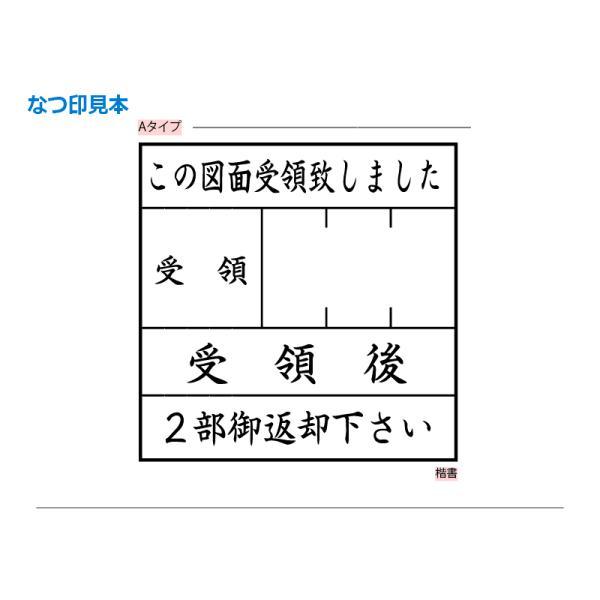 シャチハタ 角型印 特角80号 ( 印面サイズ : 80×80mm ) Aタイプ|hanko-king|02