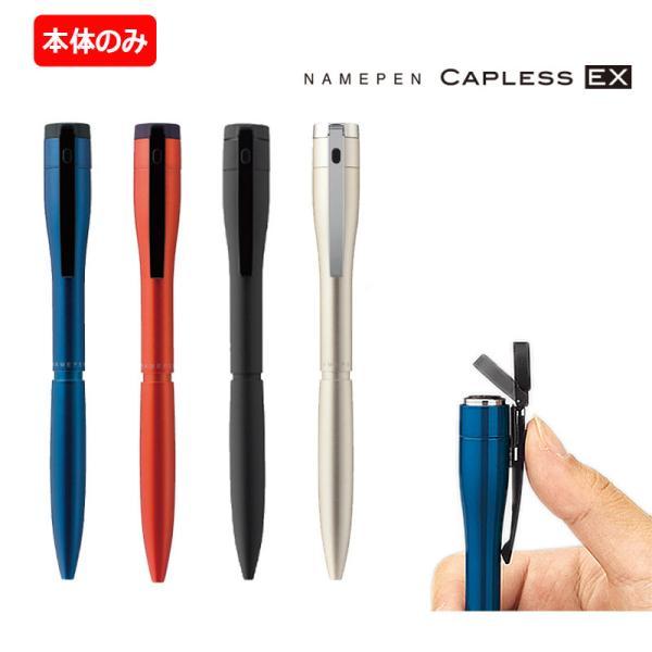 シヤチハタ  ネームペン キャップレス エクセレント カラータイプ ペン本体のみ 印面は付いていません。
