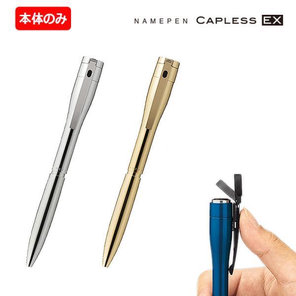 シヤチハタ  ネームペン キャップレス エクセレント パラジウム・ゴールドタイプ ペン本体のみ 印面は付いていません。
