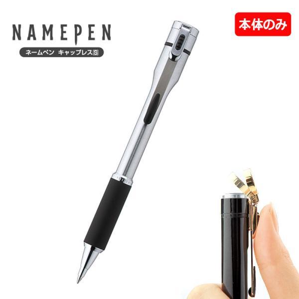シャチハタ  ネームペン キャップレスS  シルバータイプ  ペン本体のみ 印面は付いていません。
