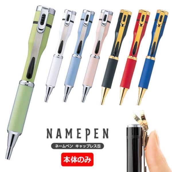 シャチハタ  ネームペン キャップレスS カラータイプ  ペン本体のみ 印面は付いていません。
