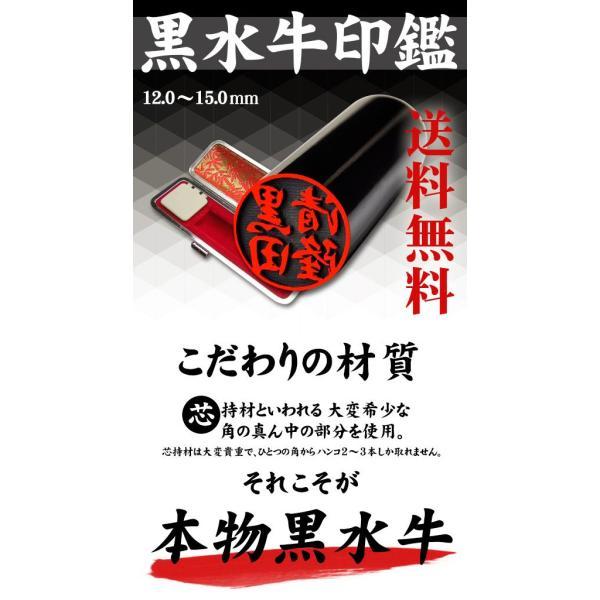 実印 個人印鑑/黒水牛12.0〜15.0mmサイズ 実印、銀行印、認印 ケース付|hanko-king|03