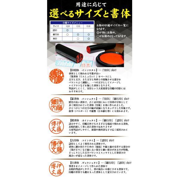 実印 個人印鑑/黒水牛12.0〜15.0mmサイズ 実印、銀行印、認印 ケース付|hanko-king|04