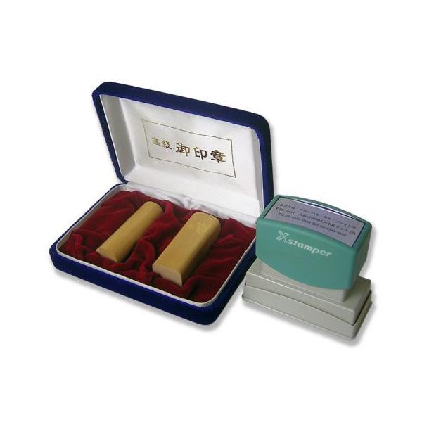会社設立、企業設立 印鑑セット 実印(18.0mm)、角印(21.0mm) 柘+シャチハタ2060号セット