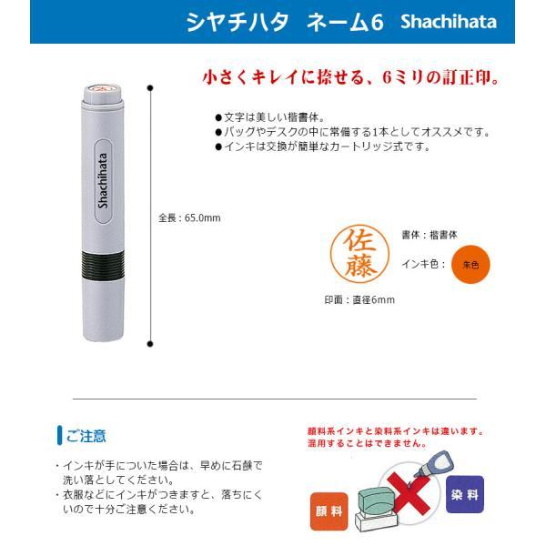 シヤチハタ ネーム6 既製品 メール便送料無料|hanko-king|02