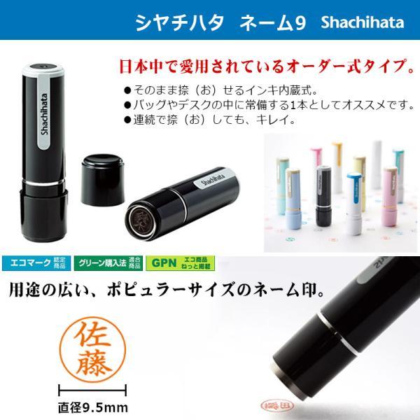 シャチハタ ネーム9 別製品 ネーム印 メール便 送料無料|hanko-king|02