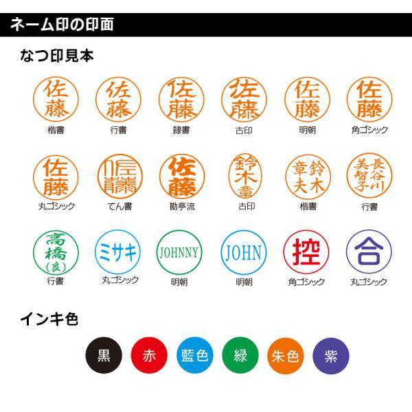 シャチハタ ネーム9 別製品 ネーム印 メール便 送料無料|hanko-king|04