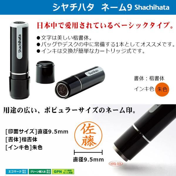 シャチハタ ネーム9 既製品 メール便 送料無料 最安値に挑戦中 hanko-king 02