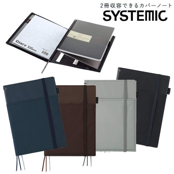 KOKUYO コクヨ カバーノート SYSTEMIC(システミック) リングノート対応 B5 合皮 40枚 ノ-V683B ※2冊以上メール便不可