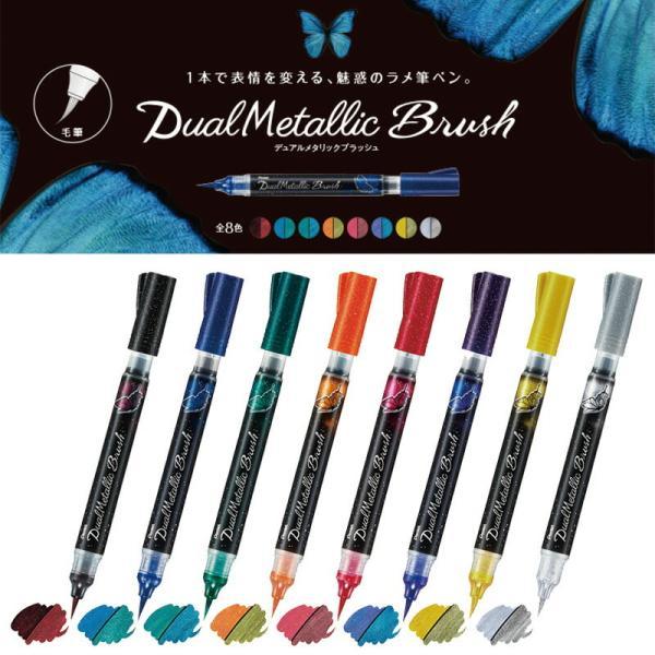 ぺんてる デュアルメタリックブラッシュ 全8色 ラメ筆ペン カラー筆ペン