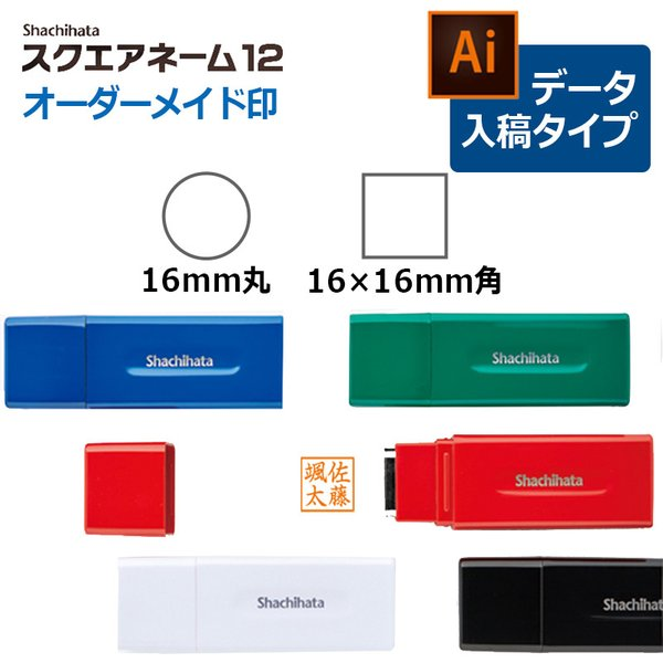 シャチハタ 角型ネーム印 スクエアネーム12 Bタイプ 送料無料|hanko-king