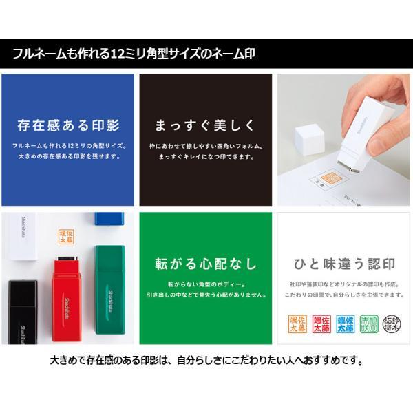 シャチハタ 角型ネーム印 スクエアネーム12 Bタイプ 送料無料|hanko-king|02