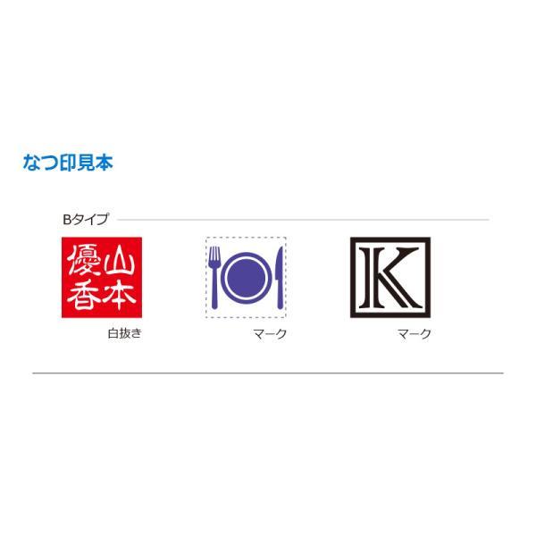 シャチハタ 角型ネーム印 スクエアネーム12 Bタイプ 送料無料|hanko-king|04
